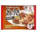 【冷凍】リンガーハットぎょうざ12個入×5パック送料別 2