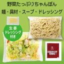 【冷凍】【具材付】リンガーハット野菜たっぷりちゃんぽん3食(送料別) 3