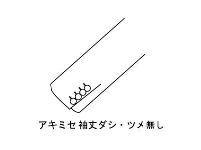 JACKET袖口アキミセ