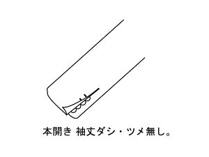 JACKET袖口【本開き】