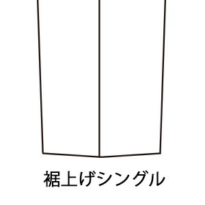 PANTS裾上げ【シングル】