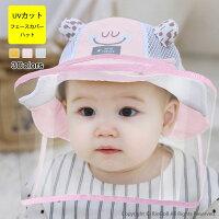 赤ちゃん用フェイスシールドフェイスカバーベビー用透明フェイスシールド付きハット帽子赤ちゃんベビーキッズ帽子子供男の子飛沫防止ハットキャップUVカット帽子ハットメッシュハット