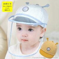 赤ちゃん用フェイスシールド帽子赤ちゃんフェイスカバーベビーキッズ帽子ウイルス対策帽子子供男の子飛沫防止ハットキャップウイルスガードUVカット保護帽子感染症対策感染予防ハット