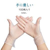 ウイルス対策使い捨て手袋100枚入り伸びに強いタッチパネル対応左右兼用