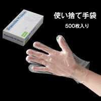 使い捨て手袋500枚入り伸びに強いタッチパネル対応左右兼用