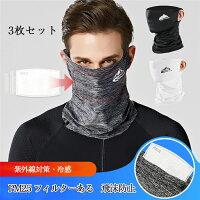 UVカットフェイスカバーUPF50+冷感フェイスマスクネックカバー吸汗速乾UV対策日焼け防止おしゃれ紫外線対策