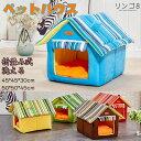 ペットハウス 犬 猫 ペットベッド 冬 通年 小型犬 猫用 三角屋根 洗える 折畳み式 クッション 犬猫 小型...