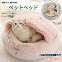 ペットベッド ペットソファ 犬ベッド 猫ベッド ペットベッド ペットハウス 直径50cm ペット用ベッド 子...