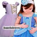 なりきりプリンセス 子供ドレス ハロウィン衣装 キッズドレス リトル シンデレラ ハロウィーン 仮装 パーティドレス プリンセスドレス パフスリーブ  コスチューム ブルー イエロー スノウ こどもドレス