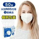 (期間限定300円クーポン)米国N95同等 KN95マスク フィルターマスク 50枚入 5層 ウイルス対策 CE認証済 国際規格 mask 3D立体 マスク..