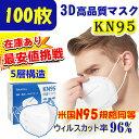 【お買い上げで10枚付き】米国N95同等 KN95マスク フ...