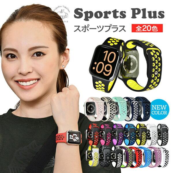 アップルウォッチバンドスポーツシリコンSPORTSPLUSスポーツプラスapplewatchseries6SE5432138mm