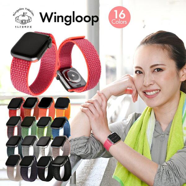 アップルウォッチバンドナイロンループスポーツWingloop(ウィングループ)ループapplewatchseries6SE543