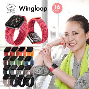 アップルウォッチ バンド ナイロン ループ スポーツ Wingloop(ウィングループ) ループ apple watch series 6 SE 5 4 3 2 1 ベルト アクセサリー Apple Watch メンズ レディース かっこいい おしゃれ 送料無料