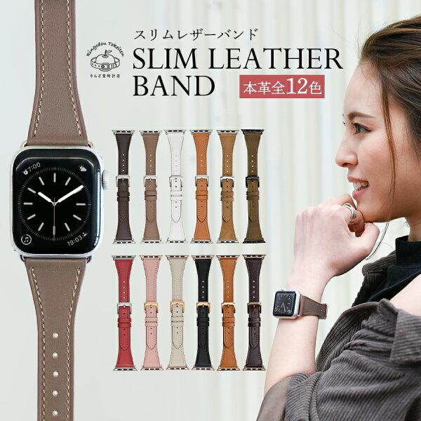 アップルウォッチバンドレディーススリムレザーバンド本革applewatchseries6SE54321ベルト女性専用手首の細い方