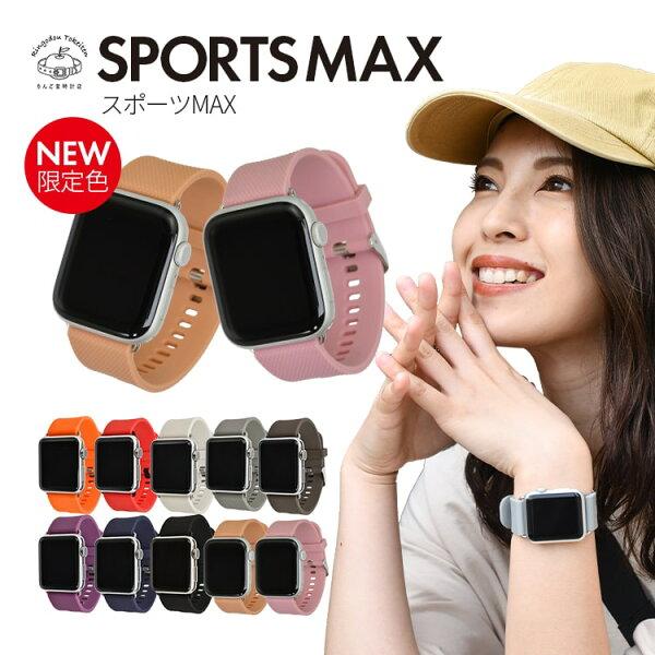 アップルウォッチバンドスポーツMAXapplewatchseries6SE54321ベルトシリコンラバー38mm40m