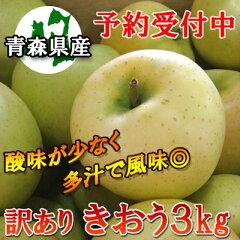 【予約商品】青森県産「訳あり」きおう3kg詰(8〜13玉入)※商品は9月8日頃から発送開始予定!