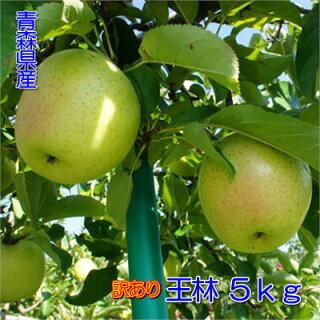 王林りんご