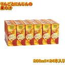 【送料込】りんごとにんじんの果の汁(200ml×24本入)