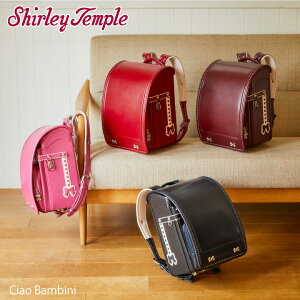 シャーリーテンプル ランドセル 学習院型(ワイドモデル) 1ST9784K Shirley Temple