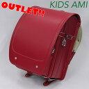 【アウトレット特価!!】 KIDS AMI 22108 ランドセル(女の子用) カーマインレッド