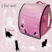 【まもるちゃん】ChatNoir(シャノワール)クロネコ柄透明ランドセルカバー黒猫【オンラインストア限定商品】