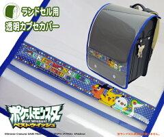 ポケットモンスター ベストウイッシュ ランドセル用透明カブセカバー ブルー 【まもるちゃん】