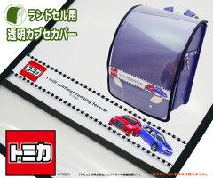 トミカ TOMICA ランドセル用透明カブセカバー クロ RTM-1900【まもるちゃんシリーズ】
