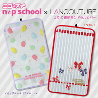 【LANCOUTURE】ニコプチコラボ透明ランドセルカバーnpschoolプチコレランクチュール