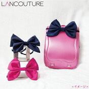【LANCOUTURE】ランドチュームLT-3600ランクチュールランドセル用カチューム