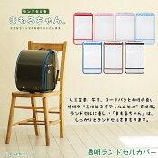 大切なランドセルをまもるランドセル用透明カブセカバー【まもるちゃんシリーズ】RT-1500