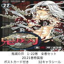 鬼滅の刃 全巻 1-22巻セット 新品 コミック  21.20巻特装版 全巻 迅