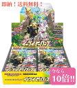 【ポイント10倍】ポケモンカード イーブイ ヒーローズ BOX ソード&シールド 強化 拡張パック ゲーム  BOX 即日発送予定