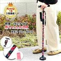 折りたたみ式倒れない杖女性用花柄自立式5段階伸縮式69cm~81cm収納巾着袋4点足LEDライト婦人用軽量折り畳みK&Rmercado