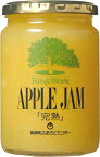 完熟アップルジャムふじ&むつりんごを使った低糖度ジャムです!