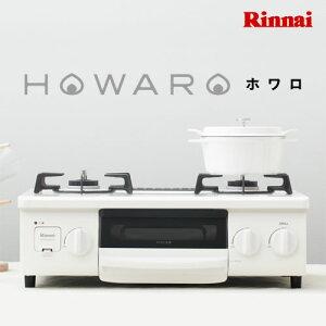 【送料無料!】 リンナイ ガスコンロ(ガステーブル ガスレンジ) HOWARO ホワロ インターネット限定販売