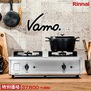 【17%OFF】リンナイ ガスコンロ Vamo.(バーモ)イ