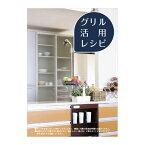 グリル活用レシピ【受注生産品】 リンナイ純正部品ビルトインコンロ