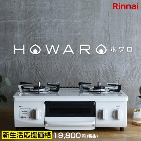 ★12%OFF!★リンナイ ガスコンロ HOWARO ホワロ インターネット限定販売 56cm ガステーブル 【送料無料】