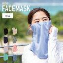 息苦しくない 夏用 フェイスカバー 洗える 花粉 対策【土日
