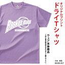 リノプリント 楽天市場店で買える「バスケットボールTシャツ ドライスポーツTシャツ グリマードライTシャツ 送料無料 300ACTメンズ プリント オーダーメイド クラスTシャツ 体育祭 学園祭 イベント文化祭 プリント名入れ 部活 運動会 記念 応援」の画像です。価格は730円になります。