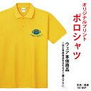 オリジナルプリントポロシャツ キッズ ジュニアサイズあり チームポロ 鹿の子 クールビズに 版代無料 送...