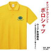 オリジナルプリントポロシャツ キッズ ジュニアサイズあり チームポロ 鹿の子 クールビズに 版代無料 送料無料 体育祭 学園祭 イベントプリント名入れ 部活 運動会 記念 応援