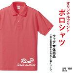 オリジナルポロシャツ5050