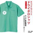 ドライポロシャツ(ポケット付き)オリジナルプリント スポーツポロシャツ テニスやバドミントン チームポ...