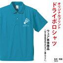 ドライポロシャツ リーズナブル オリジナルプリント スポーツポロシャツ テニスやバドミントン チームポ...