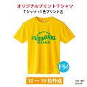 ドライTシャツ/オーダーTシャツ/スポーツTシャツ/ドライTシャツ/オーダーメイドプリントTシャツ/チームT...
