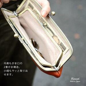 使いやすいがま口長財布「Rinori(リノリ) がま口 長財布」