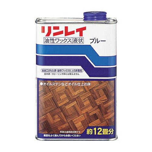 オイルステイン仕上げ床用ワックス ブルー(1L)