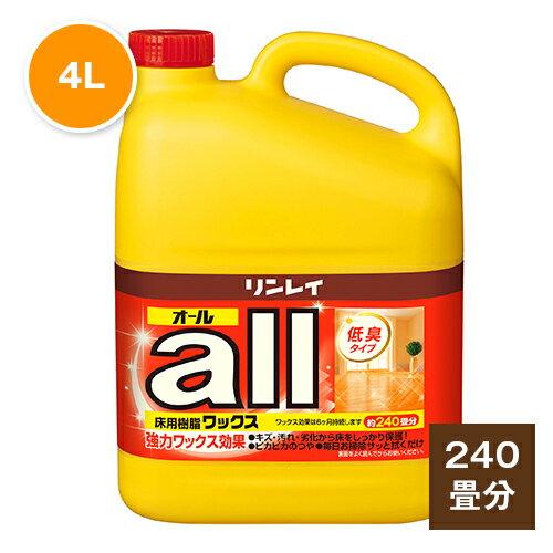 オール(4L)
